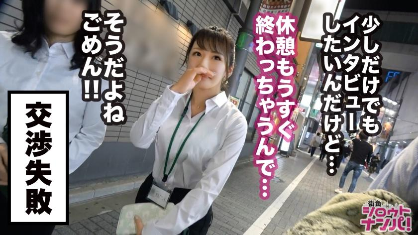 【300MAAN-509】20歳 大学生(兼職)